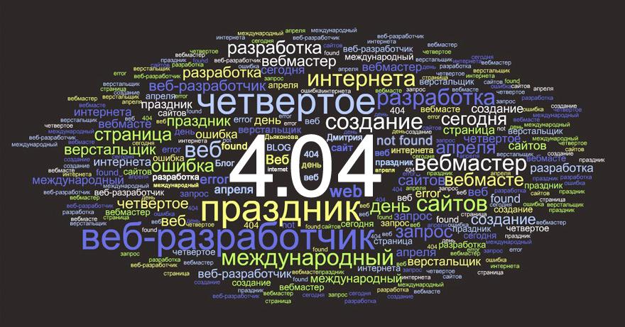 4.04 день вебмастера